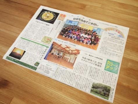 河北新報 インタビュー掲載