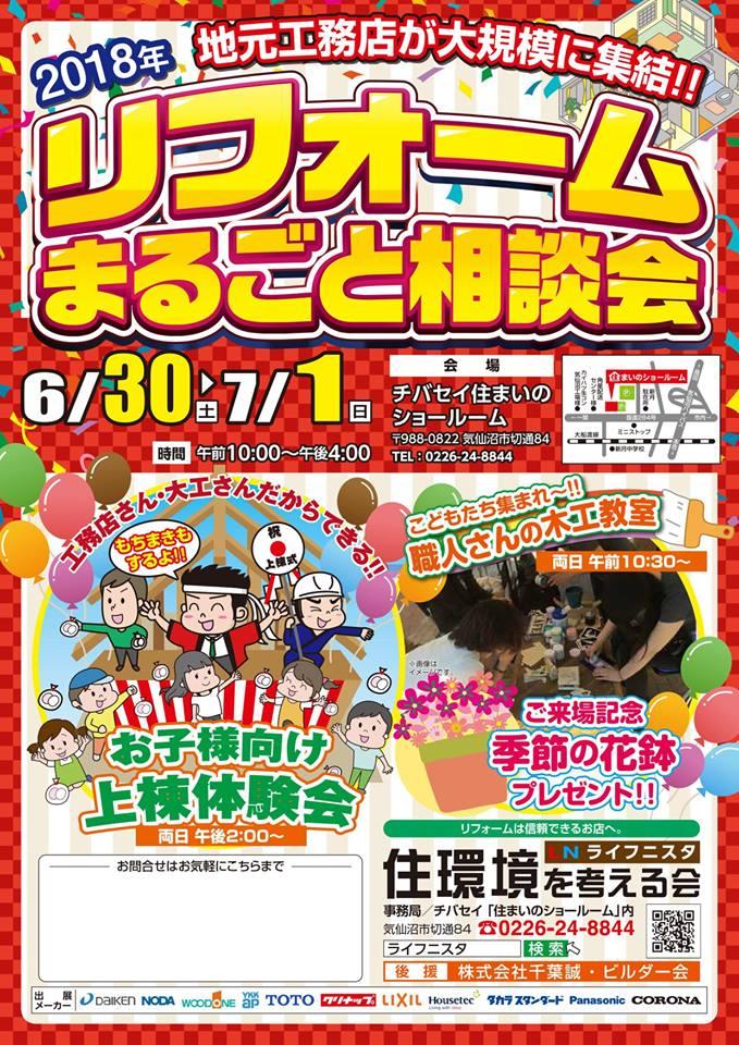 住宅祭の開催